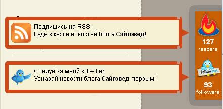 Виджет - число RSS подписчиков и последователей в Twitter