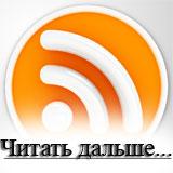 RSS читать дальше