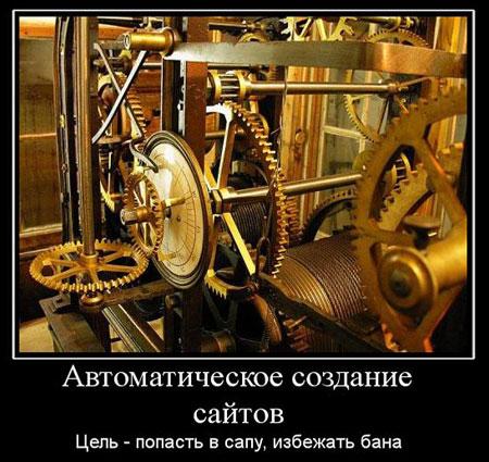 Создание сайтов на автомате
