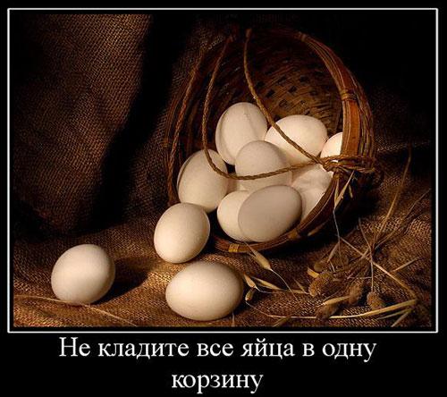 не кладите все яйца в одну корзину
