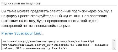 Как сделать получение RSS по Email