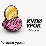 http://www.kupiurok.ru/