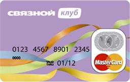 Выдача платежных карт «Связной-Клуб» MasterCard приостановлена