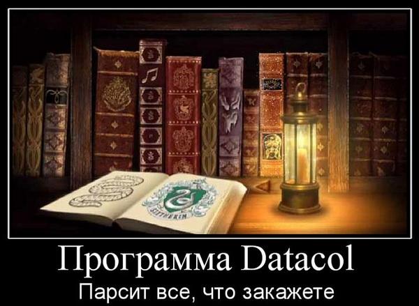 Datacol - универсальный парсер различной информации в Интернете