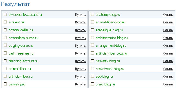 автоматический подбор домена