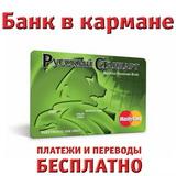 Выгодный вывод Webmoney - Банк в кармане