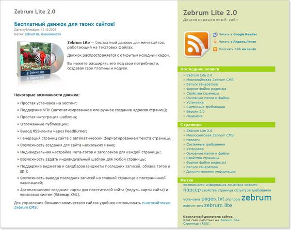 Выбираем CMS для сайта - Zebrum Lite