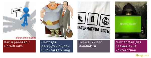 """Виджет """"Интересные статьи"""" с картинками"""