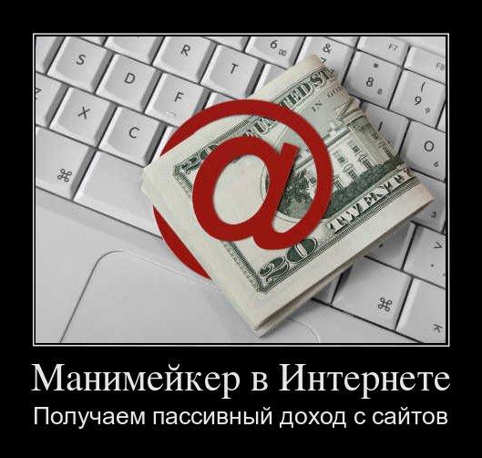 Манимейкер в Интернете