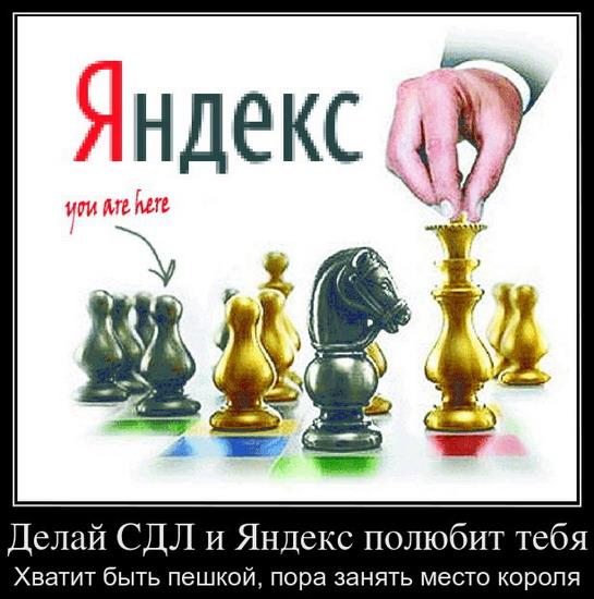 Делай СДЛ и Яндекс полюбит тебя