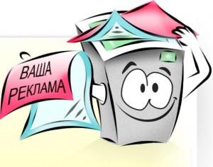 Реклама на блоге сайтовед