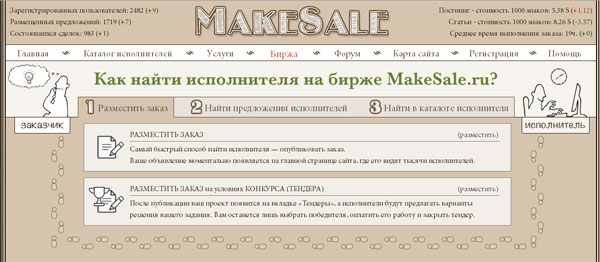 MakeSale