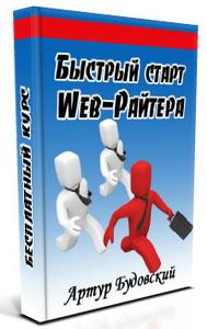 копирайтерам web-курс
