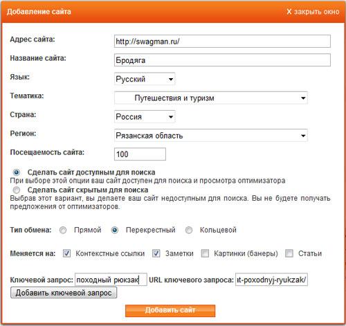 сервис обмена постовыми и ссылками добавление сайта