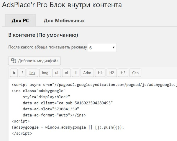 Плагин WordPress для рекламы