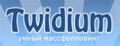Twidium: нам поможет умный массфолловинг