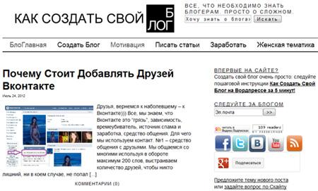 Блог Kaksozdatsvojblog.com