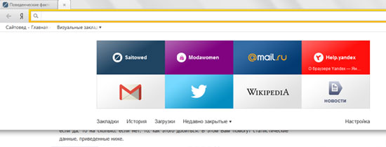 Яндекс браузер визуальная панель