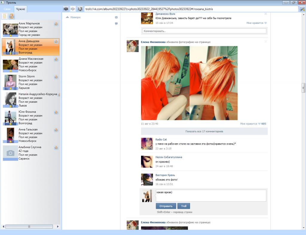 Викинг Тролль скриншот