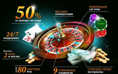 Заработай на азарте