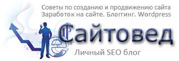 Сайтовед - создание и продвижение сайтов