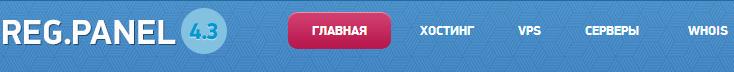 Домены и хостинг в domainreseller.ru