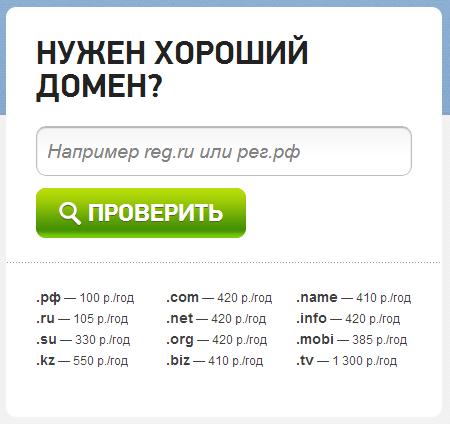 Стоимость регистрации доменных имен в разных зонах