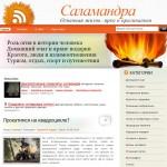 salamand.ru